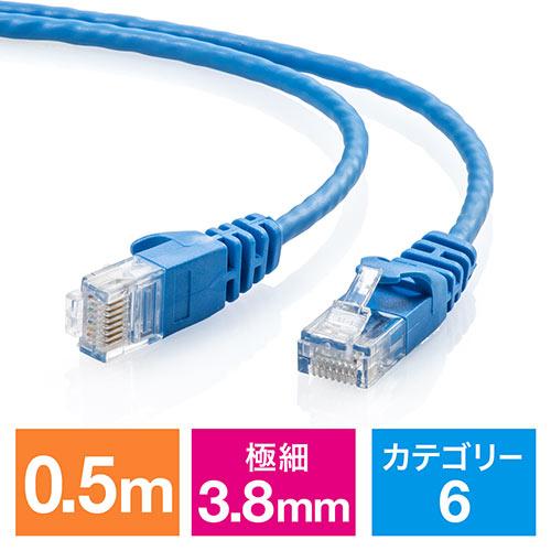 Cat6 スリムLANケーブル 0.5m (カテゴリー6・より線・ストレート・ブルー)