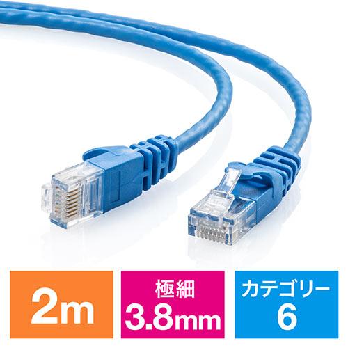 Cat6 スリムLANケーブル 2m (カテゴリー6・より線・ストレート・ブルー)
