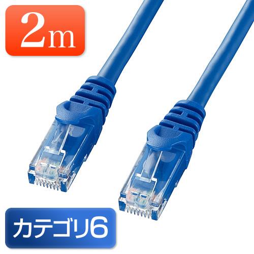 Cat6 LANケーブル 2m (カテゴリー6・より線・ストレート・ブルー)