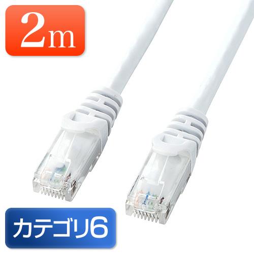 Cat6 LANケーブル 2m (カテゴリー6・より線・ストレート・ホワイト)