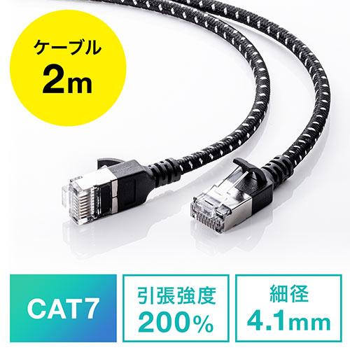 LANケーブル(CAT7・メッシュ・スリム・伝送速度10Gbps・伝送帯域600MHz・ツメ折れ防止カバー・2m)