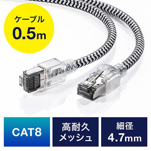 LANケーブル(カテ8・カテゴリー8・CAT8・40Gbps・2000MHz・より線・メッシュ・スリム・ツメ折れ防止・50cm)