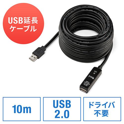 【オフィスアイテムセール】USB延長ケーブル(10m・USB2.0対応・ブラック)