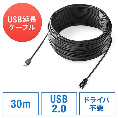 【オフィスアイテムセール】USB2.0延長ケーブル(30m・ブラック)