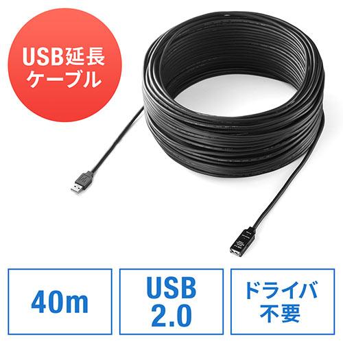 【オフィスアイテムセール】USB2.0延長ケーブル(40m・ブラック)