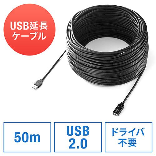 【オフィスアイテムセール】USB2.0延長ケーブル(50m・ブラック)