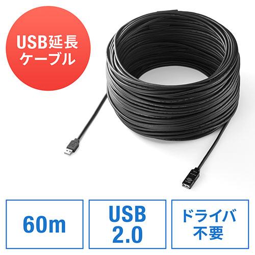 【オフィスアイテムセール】USB2.0延長ケーブル(60m・ブラック)