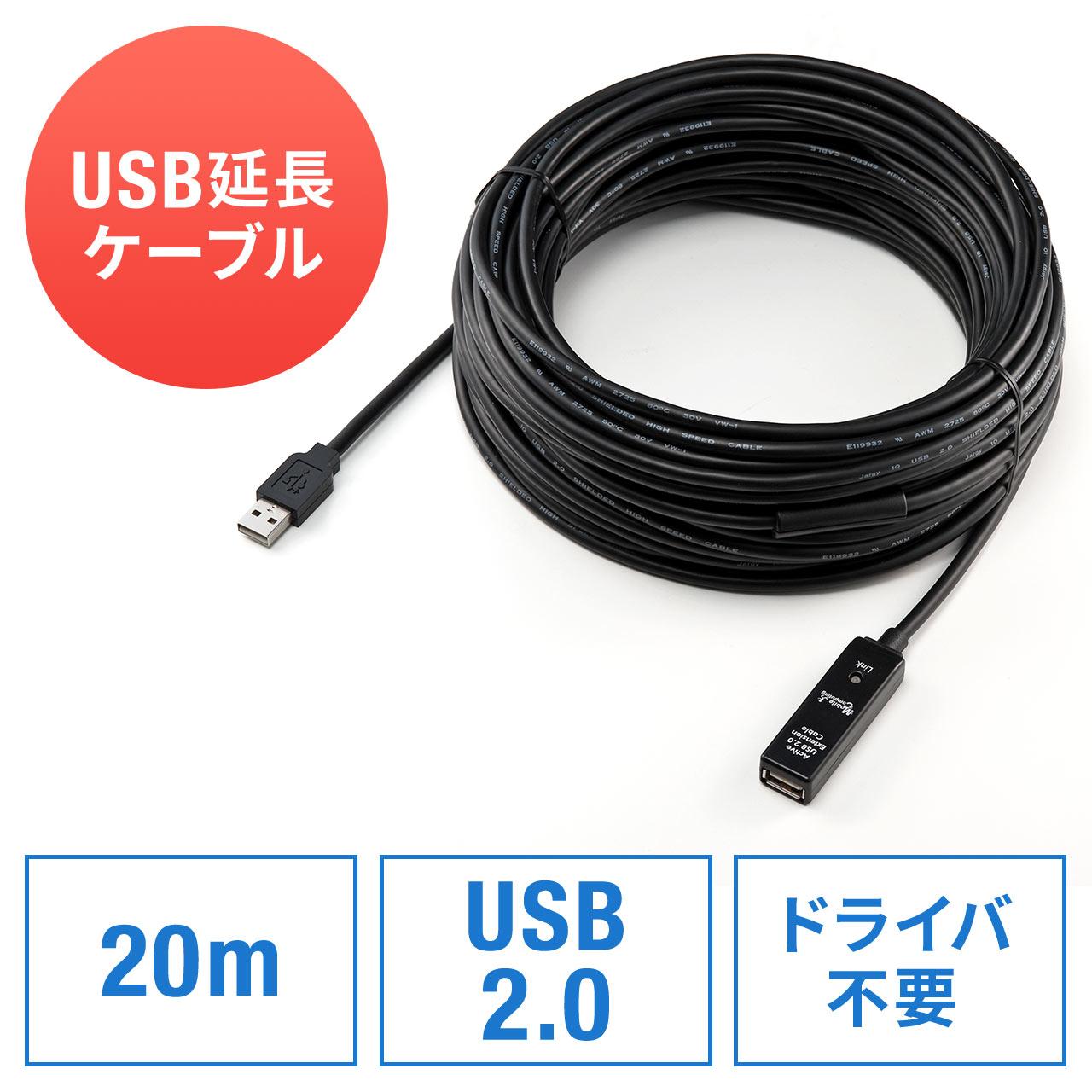 USB延長ケーブル(20m・ブラック...