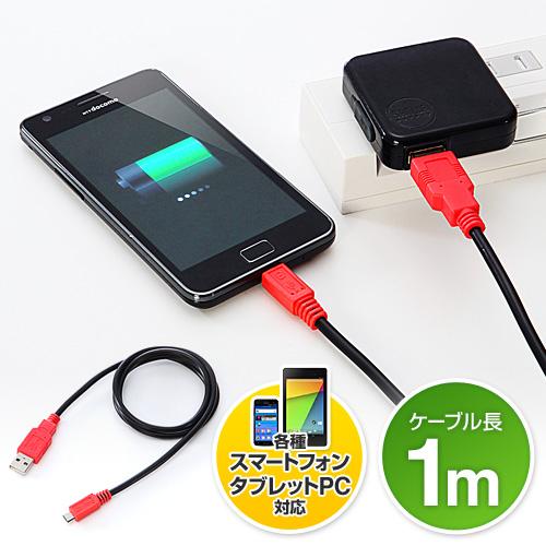 microUSB充電専用ケーブル 1m(スマートフォン・タブレット用・2A出力対応・急速充電対応)