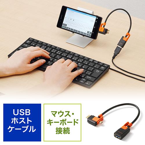 OTG対応USBホストケーブル(2way・タブレット・スマートフォン対応・microUSB・USB3.0microB変換・USB機器接続)