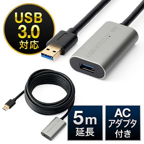 USB3.0延長ケーブル(5m・リピーターケーブル・アクティブタイプ・テザー撮影)