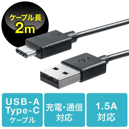 【週替わりセール】USB タイプCケーブル(USB2.0・USB Aオス/Type-Cオス・2m・ブラック)