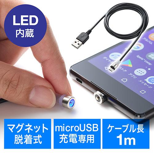 LED内蔵マグネット着脱式マイクロUSB充電専用ケーブル(ブルーLED内蔵・スマートフォン・USB充電・2A対応・ブラック)