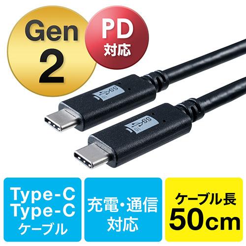 【歳末大売り出し】USB タイプCケーブル(USB3.1・Gen2・USB PD対応・Type-Cオス/Type-Cオス・USB-IF認証済み・50cm・ブラック)