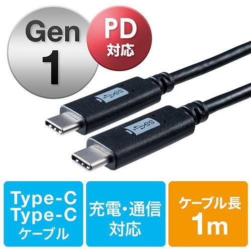 USB タイプCケーブル(USB3.1・Gen1・USB PD対応・Type-Cオス/Type-Cオス・USB-IF認証済み・1m・ブラック)