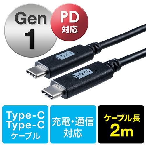 USB タイプCケーブル(USB3.1・Gen1・USB PD対応・Type-Cオス/Type-Cオス・USB-IF認証済み・2m・ブラック)