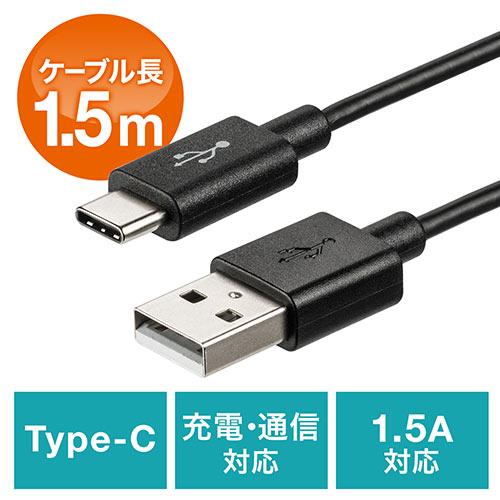 USB タイプCケーブル(USB2.0・USB Aオス/Type-Cオス・1.5m・ブラック)