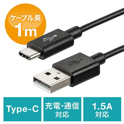 USB タイプCケーブル(USB2.0・USB Aオス/Type-Cオス・1m・ブラック)