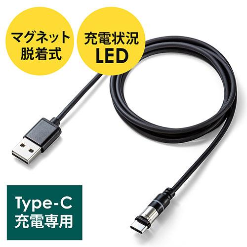 マグネット着脱式USB Type-C充電専用ケーブル(USB Aコネクタ両面対応・スマートフォン・LED内蔵・2A対応・ブラック)