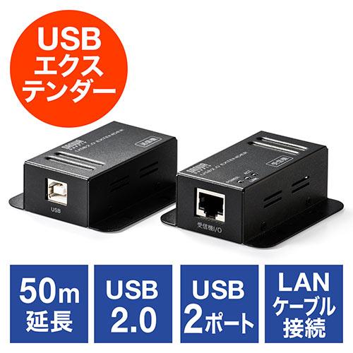 【オフィスアイテムセール】USBエクステンダー(USB延長・最大50m・USB2.0・USB2ポート・LANケーブル使用・テザー撮影)