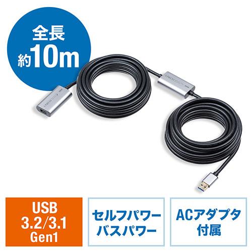 【ぽっきりセール】 USB延長ケーブル 10m(USB延長・USB3.0/USB 3.2/3.1 Gen1 ・アクティブタイプ・テザー撮影・ACアダプタ付属・バスパワー・セルフパワー)