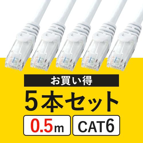 【5本セット】CAT6 LANケーブル(0.5m・より線・ホワイト)