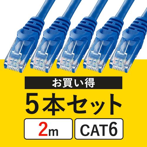 【5本セット】CAT6 LANケーブル(2m・より線・ブルー)