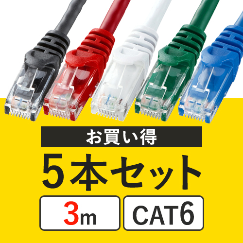 【5本セット】CAT6 LANケーブル(3m・より線・5色)