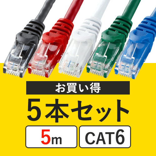 【5本セット】CAT6 LANケーブル(5m・より線・5色)