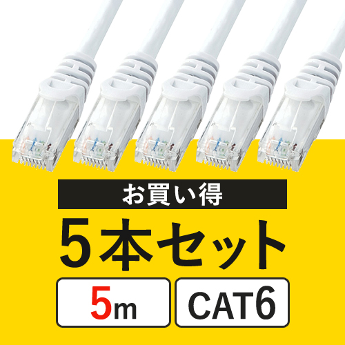 【5本セット】CAT6 LANケーブル(5m・より線・ホワイト)