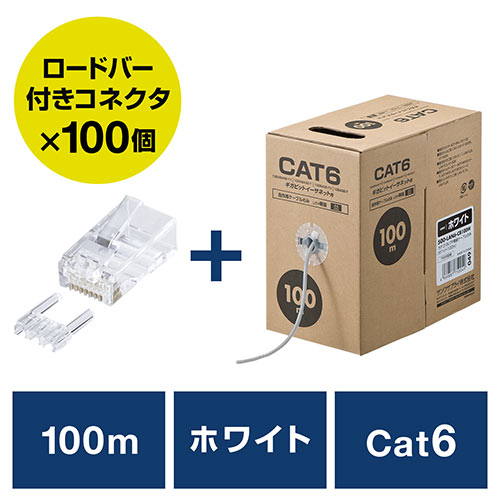100mコネクタセット