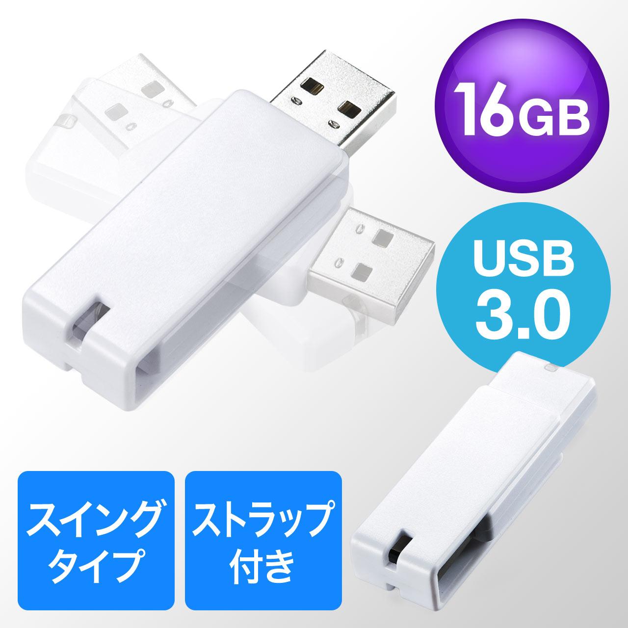 USBメモリ(USB3.0・スイング式・キャップレス・ストラップ付き・名入れ対応・16GB・ホワイト) サンワダイレクト サンワサプライ 600-3US16GW