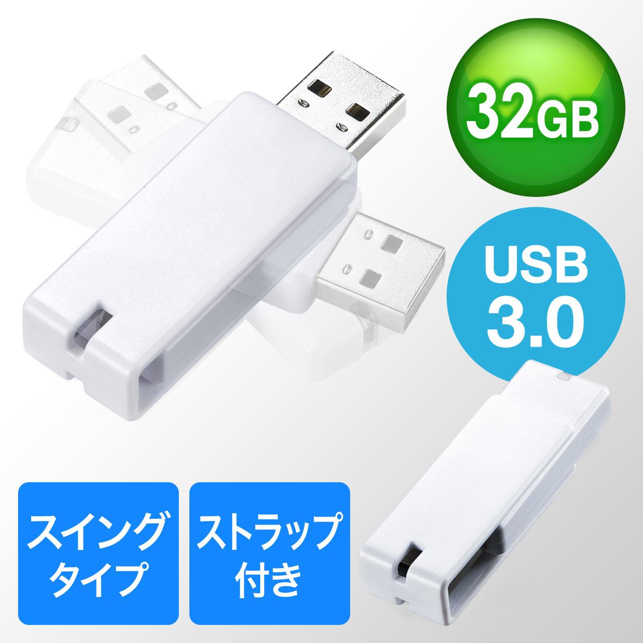 USBメモリ(USB3.0・スイング式・キャップレス・ストラップ付き・名入れ対応・32GB・ホワイト) サンワダイレクト サンワサプライ 600-3US32GW
