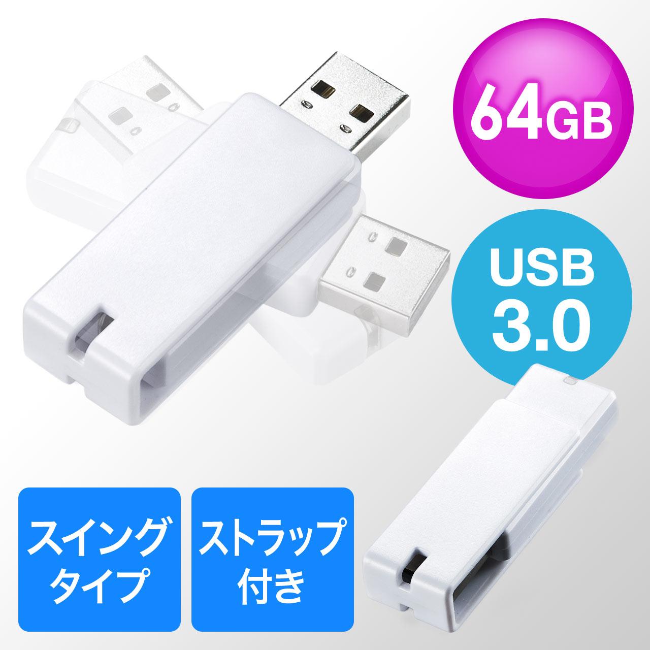 USBメモリ(USB3.0・スイング式・キャップレス・ストラップ付き・名入れ対応・64GB・ホワイト) サンワダイレクト サンワサプライ 600-3US64GW
