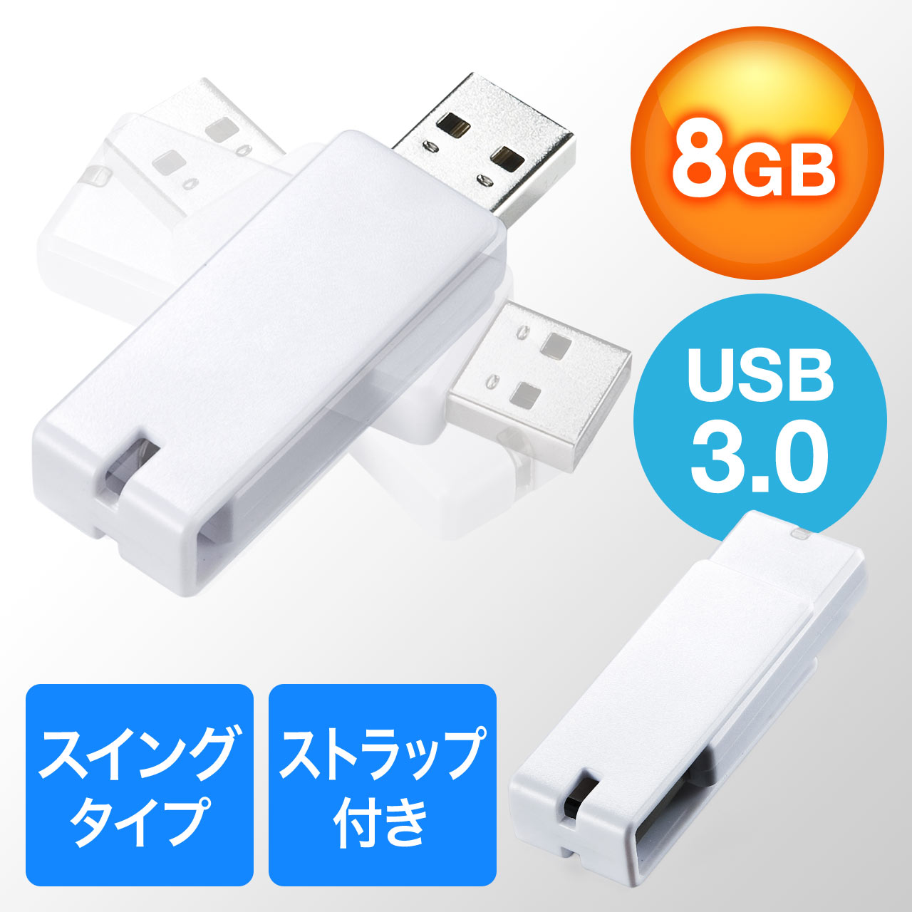 USBメモリ(USB3.0・スイング式・キャップレス・ストラップ付き・名入れ対応・8GB・ホワイト) サンワダイレクト サンワサプライ 600-3US8GW