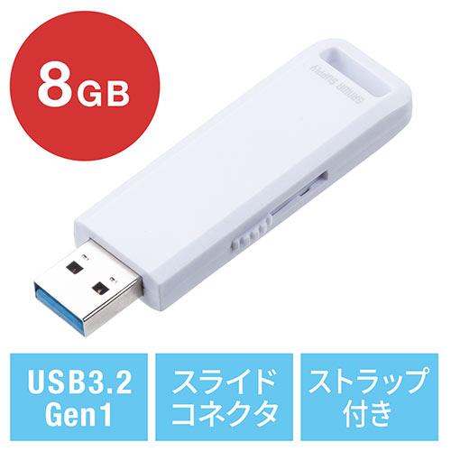USBメモリ(高速データ転送・スライド式・8GB・USB3.2 Gen1・ホワイト・アクセスランプ)