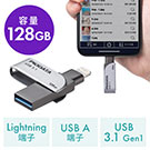 iPhone・iPad USBメモリ 128GB USB3.2 Gen1(USB3.1/3.0)・Lightning対応・MFi認証・スイング式