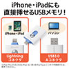 iPhone・iPad USBメモリ 32GB(USB3.0・Lightning対応・MFi認証・iStickPro 3.0)