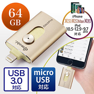 iPhone・iPad USBメモリ 64GB(USB3.0・Lightning/microUSB対応・MFi認証・iStickPro 3.0・ゴールド)