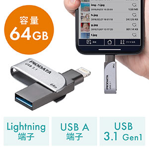 iPhone・iPad USBメモリ 64GB USB3.2 Gen1(USB3.1/3.0)・Lightning対応・MFi認証・スイング式