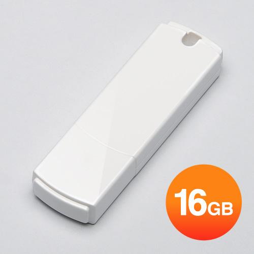 USBメモリ 16GB(シンプルホワイト)