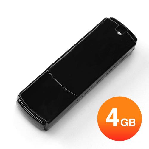 USBメモリ 4GB(シンプルブラック)
