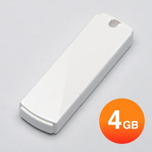USBメモリ 4GB(シンプルホワイト)