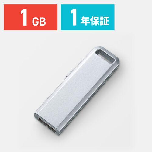 USBメモリ(1GB・スライド式・シルバー)