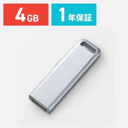 USBメモリ(4GB・スライド式・シルバー)