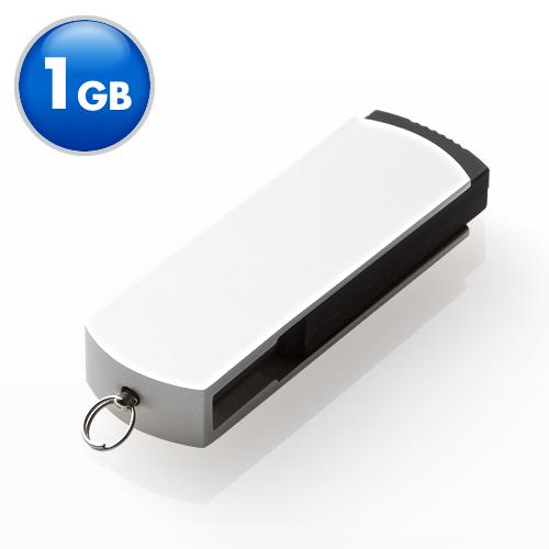 USBフラッシュメモリ(シルバースイングタイプ・1GB)