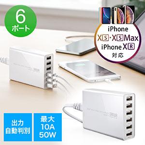 USB機器を6台同時充電。