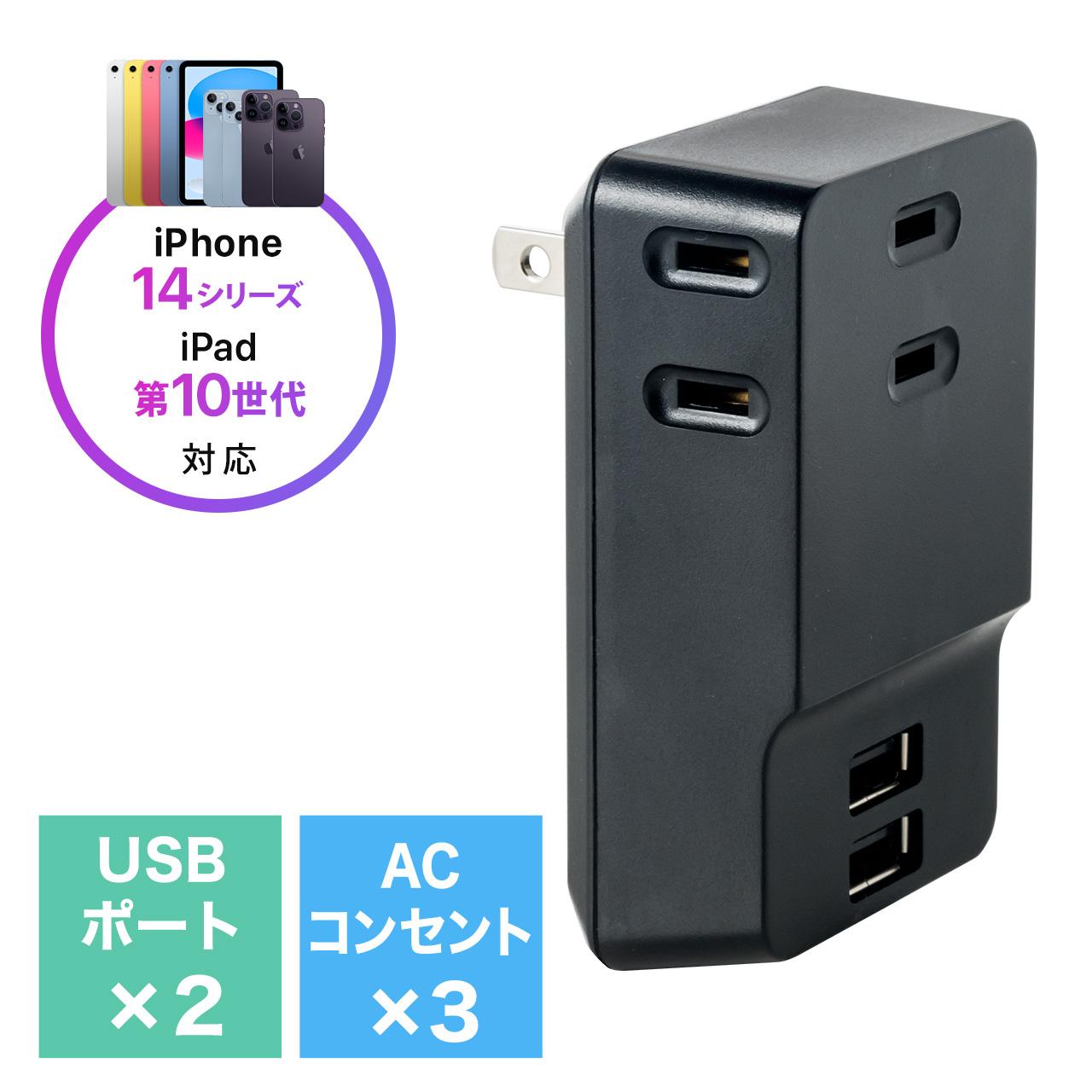コンセントタップ付きUSB-ACアダプタ(AC3ポート・USB2ポート・2.4A・ブラック) サンワダイレクト サンワサプライ 700-AC016BK