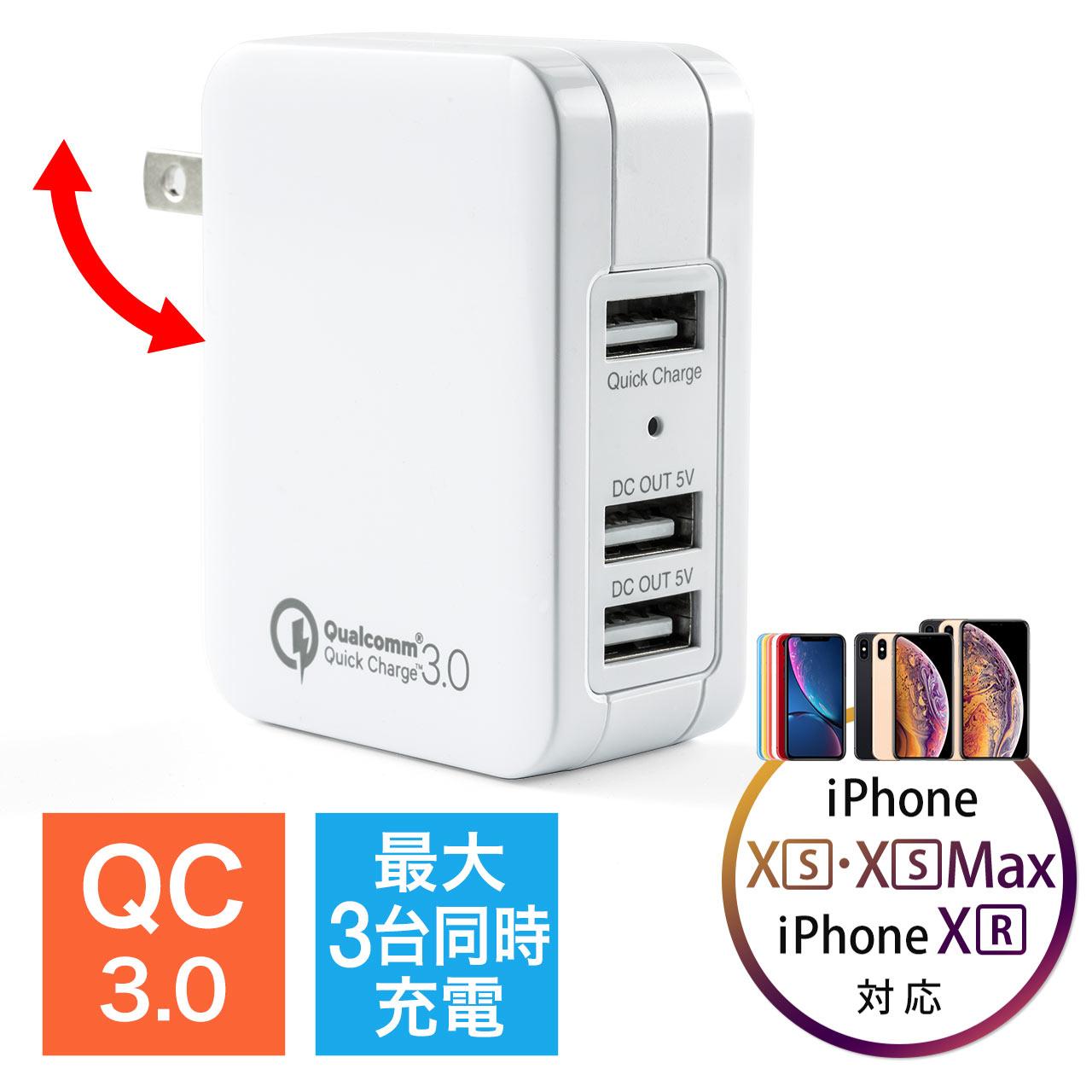 USB充電器(Quick Charge 3.0/急速充電3対応・最大3ポート搭載・急速AC充電器) サンワダイレクト サンワサプライ 700-AC017W
