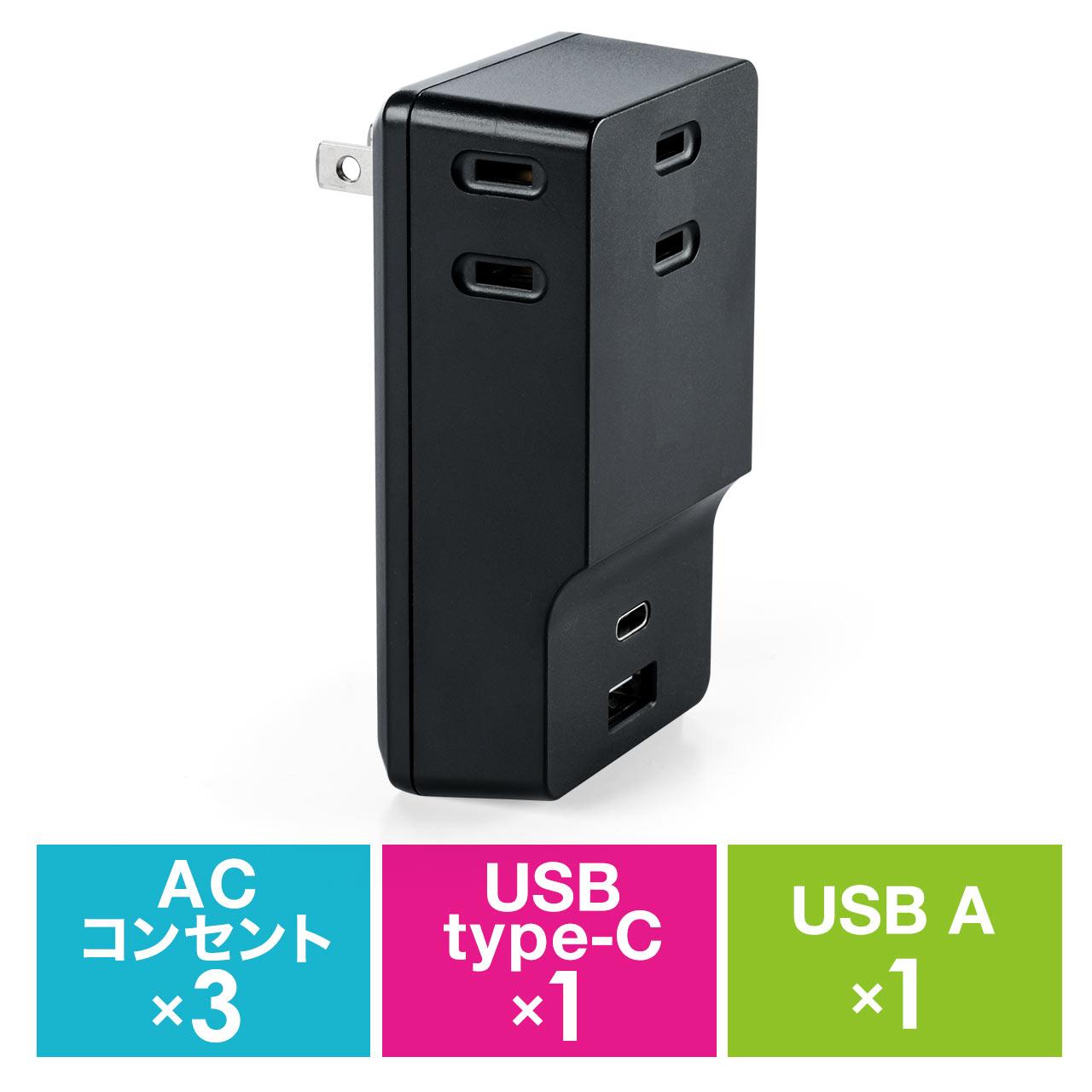 コンセントタップ付きUSB充電器(AC3ポート・USB Type C搭載・自動判別機能・最大合計5.1A・ブラック)  サンワダイレクト サンワサプ..